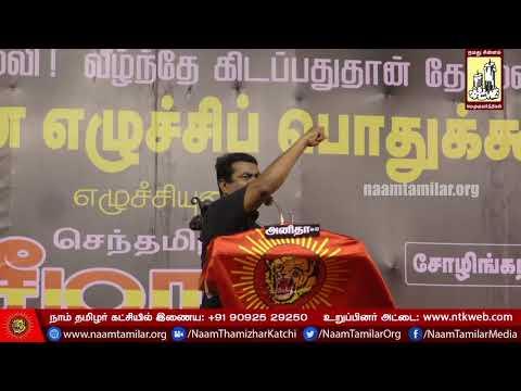 Xxx Mp4 கட்சிக்கொடியா புலிக்கொடி சீமான் விளக்கம் Seeman Explains About Naam Tamilar Tiger Flag 3gp Sex