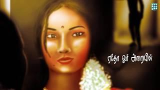 Yedho oar Arayil -(Full Song)- Gautham Menon | Karthik | Chinmayi | DooPaaDoo