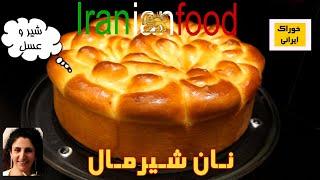 نـان شیـرمال - روش پخت نان نرم ؛ پفکی و شیرین شیرمال برای ناشتائی |Persian Shirmaal Bread