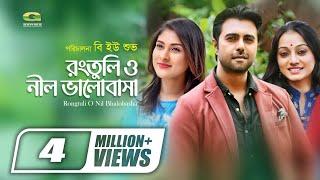 Rongtuli O Nil Bhalobasha | Eid Telefilm 2017 | Apurba | Mehazabien | Orsha