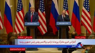 پرزیدنت ترامپ: در ملاقات با رئیس جمهوری روسیه بر مقابله با جاه طلبیهای ایران تاکید کردم