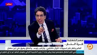 محمد ناصر : إذا  أعلنت أمريكا أي عقوبة على السعودية بسبب مقتل خاشقجي فسأكون مع السعودية