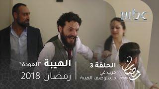 مسلسل الهيبة - الحلقة 3 -  حرب في مستوصف #الهيبة