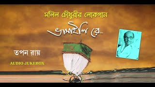 Bhashali re | Tapan Roy | Bengali Lok Gaan | Audio Jukebox