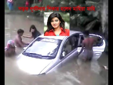 Mahia Mahi CAR Accident (মাহিয়া মাহি গাড়ি নিয়ে পড়ে গেলেন পুকুরে)