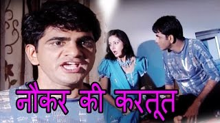 नौकर की करतूत | Nokar Ke Kartut | New Funny Comedy | Haryanvi New Comedy 2017