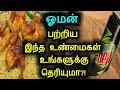Download Video Download ஓமன் நாட்டை பற்றிய இந்த உண்மைகள் உங்களுக்கு தெரியுமா?! |#Unknown Facts about Oman | Tamil ultimate 3GP MP4 FLV