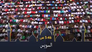 دوت مصر | فيديو معلوماتى.. مواقيت صلاة عيد الأضحى بجميع محافظات مصر