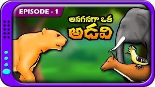 Anaganaga oka adavi 1 - Telugu Stories for kids | Panchatantra Kathalu | Moral story for children