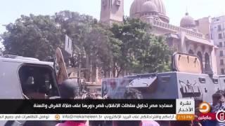 تقرير | الفارق بين مساجد مصر ومساجد تركيا وقت حدوث الانقلاب