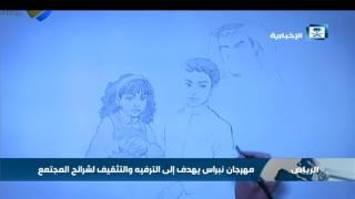 انطلاق فعاليات مهرجان نبراس الترفيهي في مركز الملك عبدالعزيز التاريخي