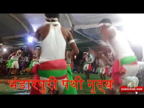 Xxx Mp4 भंडारपुरी मेला पंथी नृत्य Part 01 Devendra Gulmohare Amit Bhadana 3gp Sex