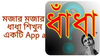মজার মজার ধাঁধা শিখুন বাংলা টিউটোরিয়াল (Bangla Tutorial)