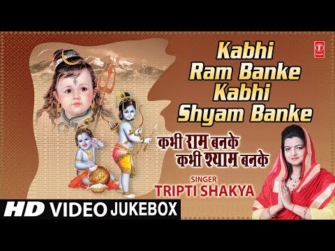 Xxx Mp4 कभी राम बनके कभी श्याम बनके Kabhi Ram Banke Kabhi Shyam Banke I TRIPTI SHAKYA I Full HD Video Songs 3gp Sex