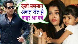 अपने घर पे ऐश्वर्या को देख सलमान हुए हैरान | Salman Khan was surprised to see Aishwarya at his house