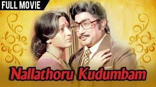 Nallathoru Kudumbam - Sivaji Ganesan, Vanisri - Tamil Family Drama - Tamil Full Movie