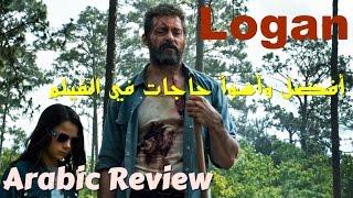 أفضل وأسوأ حاجات في الفيلم | مراجعة فيلم Logan