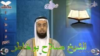 Sheikh Salah Bukhatir - Quran (20) Ta-Ha - سورة طه