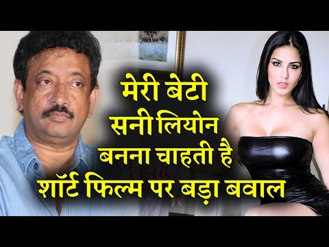 मेरी बेटी सनी लियोन बनना चाहती है – रामू की छोटी फिल्म पर बड़ा बवाल !   INDIA NEWS VIRAL