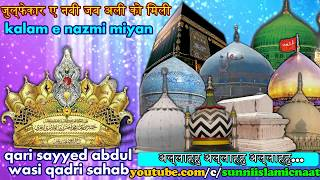 Zulfiqare nabi jab ali ko milli (Kalam e nazmi mayan) by qari sayyed abdul wasi qadri sahab