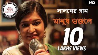 Manush Bhojley (মানুষ ভজলে) | Video Song | Sahana Bajpaie | Fakir Lalon | Bengali Single | SVF Music