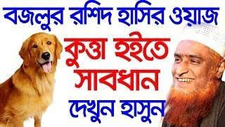 New Bangla Waz Bazlur Rashid 2018 - ওয়াজ মাহফিল 2016 - মুফতি মওলানা বজলুর রশিদ - Waz TV