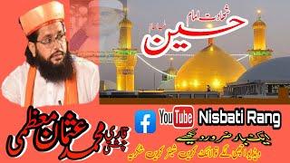 شہادت امام حسین علیہ السلام پاٹ1 Qari chishti usman muazmi