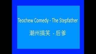 Teochew Comedy 57 - Stepfather (潮州搞笑  - 后爹)