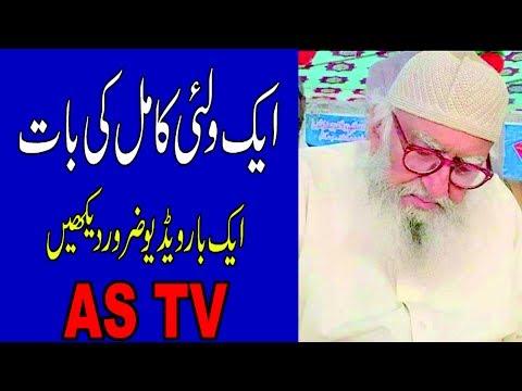 Peer Sial Lajpal On Peer Pathan