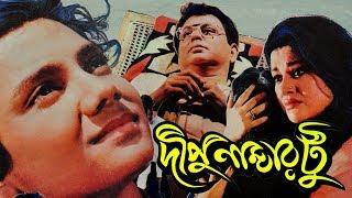 Dipu Number 2 1996