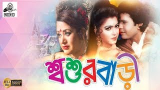 Shoshur Bari ( শ্বশুর বাড়ী ) - Ilias Kanchan | Diti | Mahmud Koli | Bobita | Bangla Full Movie