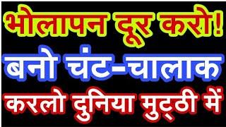 chalak kaise bane||bholapan kaise door kare||apni image kaise banaye||love gems