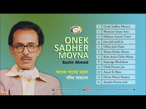 Bashir Ahmed Exclusive - Onek Sadher Moyna | Full Audio Album | Sonali Products