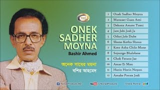 Bashir Ahmed Exclusive - Onek Sadher Moyna | Full Audio Album | Sonali Products