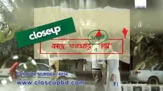 Closeup Kache Ashar Shahoshi Golpo (2015)