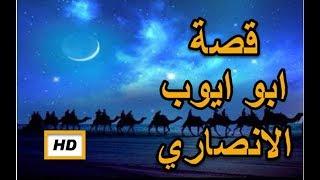 هل تعلم | قصة ابو ايوب الانصاري | قصة رائعة - قصص الصحابة