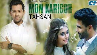 Mon Kari Gor__Colo Badhi Ghor_by_tahsan_HD 2017