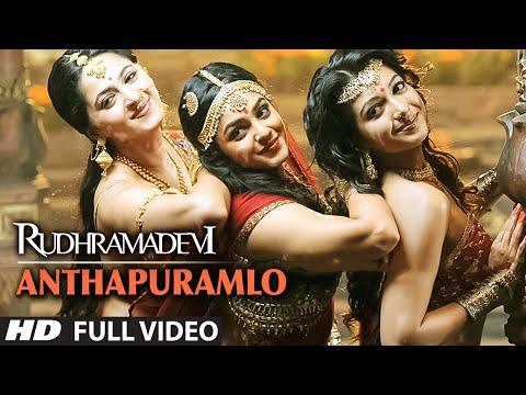 Anthahpuramlo Full Video Song ||
