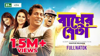Bangla Natok Baper Beta (বাপের বেটা) | Episode 1to 7 | Mosharraf Karim & Richi | Drama & Telefilm R