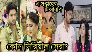 এ সপ্তাহে সেরার সেরা কোন সিরিয়াল?সেরা দশে কারা?|Phagun Bou|bakul kotha|Bengali Serial TRP report