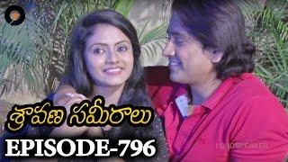 Epi 796 | 17-06-2016 | Sravana Sameeralu Telugu Daily Serial