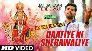 Daatiye Ni Sheranwaliye I Punjabi Devi Bhajan I Karan Juneja I Full HD Video I Jai Jaikaar Tere Dwar
