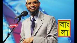 Bangla Dare To Ask - Part 1/ প্রশ্ন উত্তর পর্ব  by dr. zakir naik