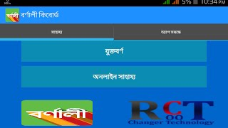 Best bangla keyboard,Android ফোনে কিভাবে বাংলা কিবোড ব্যবহার করবেন
