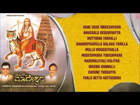Xxx Mp4 Nadumaleya Madeshwara Kannada Madeshwara Bhajans I Full Audio Songs Juke Box 3gp Sex