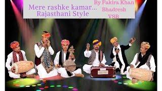 Mere Rashke Kamar | मेरे रश्के कमर | Rajasthani Folk Style By Fakira Khan Bhadresh | VSB