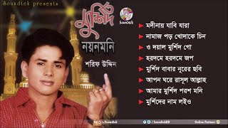 Shorif Uddin - Murshid Noyonmoni|Bangla Song|Soundtek