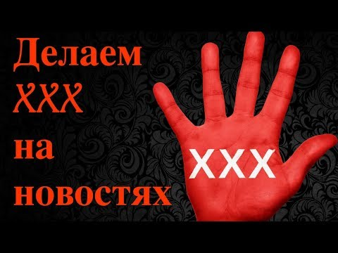 Xxx Mp4 Делаем XXX на новостях в Мае 2018 3gp Sex