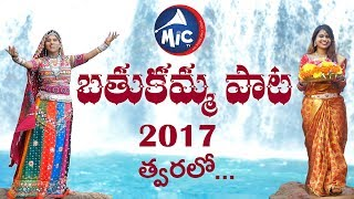 Bathukamma Song 2017 || Promo || mictv ||