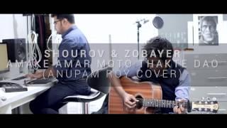 The Stereo - Zobayer & Shourov - Amake Amar Moto Thakte Dao (Anupam Roy Cover)